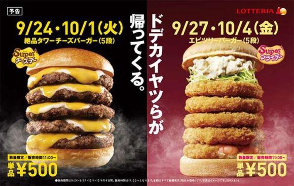 Crazy Burgers