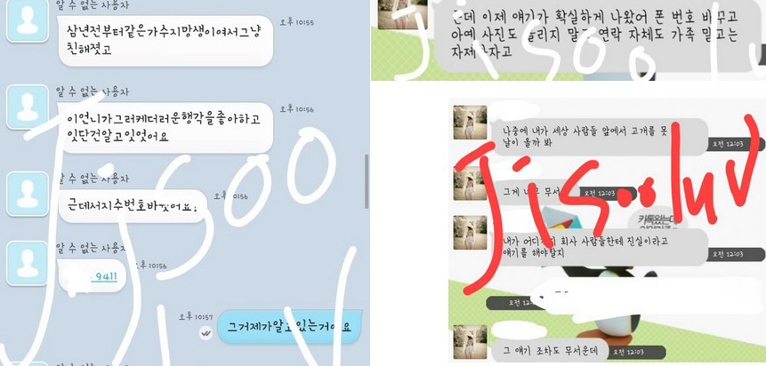 Alleged messages sent from Ji Soo, proving that the accuser knew her.