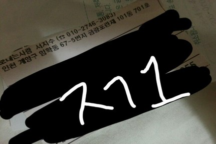 Package with Ji Soo's personal information censored.