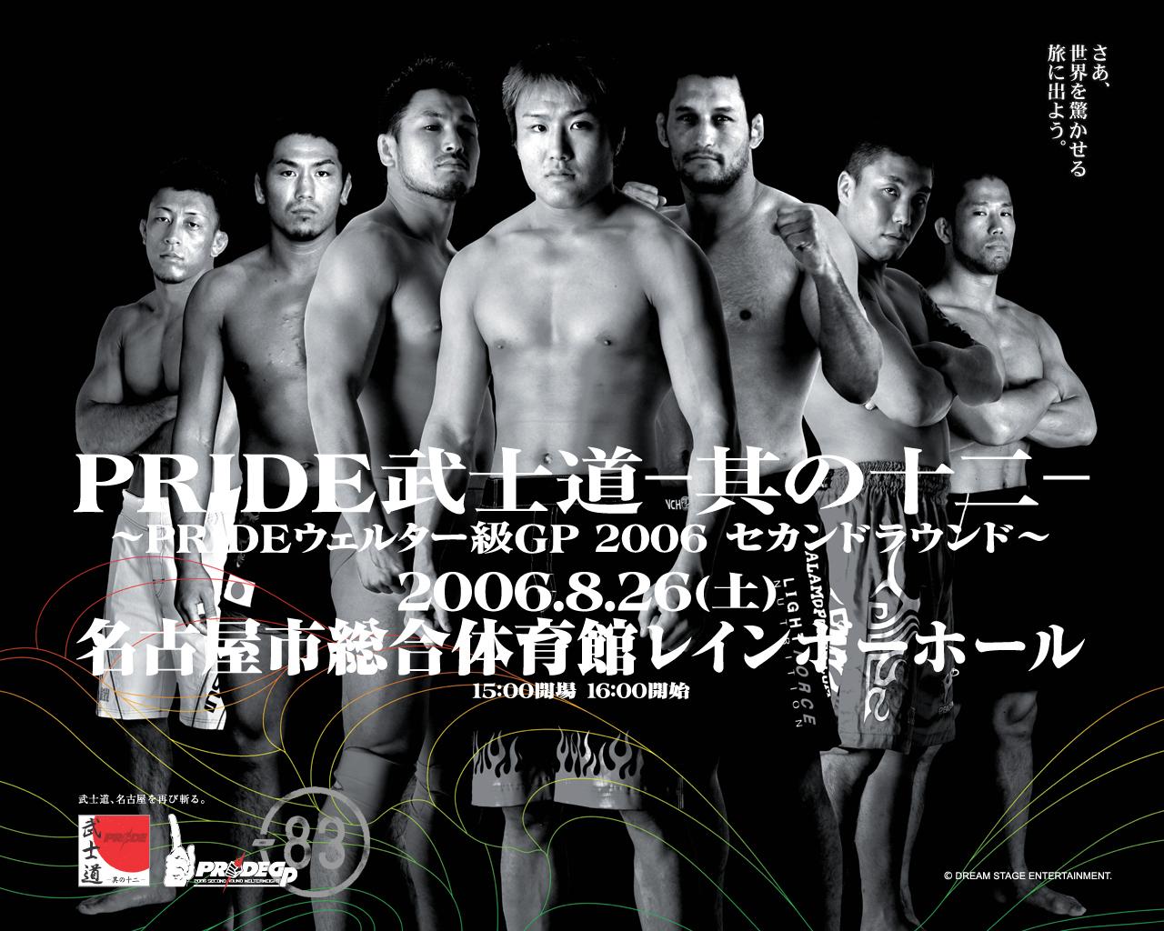 Pride_Bushido_12_event_poster
