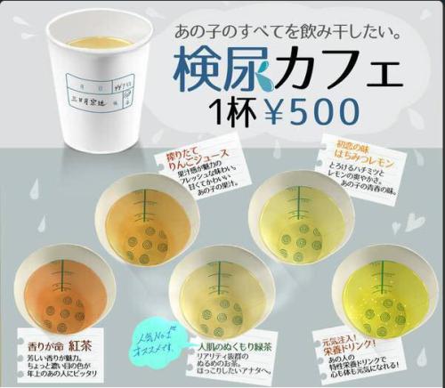 tea-in-urine-cups-500x436